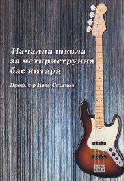 Начална школа за четириструнна бас китара