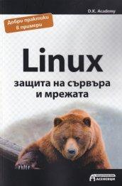 Linux - защита на сървъра и мрежата