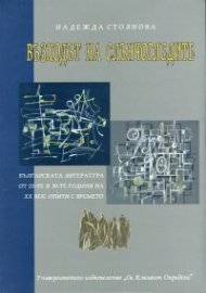 Възходът на слънчогледите. Българската литература през 20-те и 30-те години на ХХ век: опити с времето