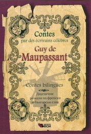 Guy de Maupassant. Contes bilinguees (Двуезични разкази на френски и български език)