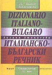 Италианско-български речник: 50000 думи