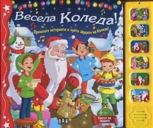 Весела Коледа!/ Прочетете историята и чуйте звуците на Коледа!
