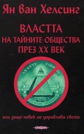 Властта на тайните общества през XX век