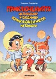 Приключенията на Красимир и Владимир. Приключенията на Тамарка