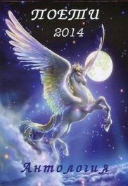 Поети 2014. Антология