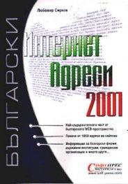 Български Интернет адреси 2001