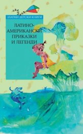 Латиноамерикански приказки (Златни детски книги)