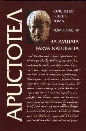 Съчинения в 6 тома Т.2, Ч.IV: За душата