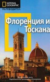 Пътеводител Флоренция и Тоскана/ National Geographic