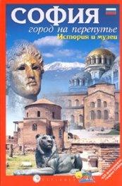СОФИЯ. Город на перепутье/ История и музеи