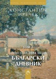 Български дневник Т.2 1881-1884