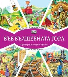 Горската детска градина + Горската гара (Във вълшебната гора)