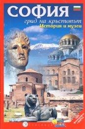 СОФИЯ. Град на кръстопът/ История и музеи