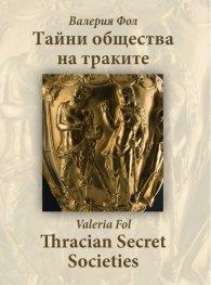 Тайните общества на траките