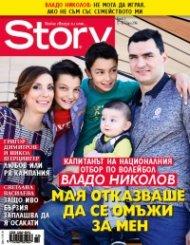 Story; Бр.2/2016