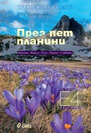 През пет планини. Туристически маршрут Е-4: Витоша - Верила - Рила - Пирин - Славянка. Пътеводител за България