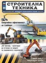 СТРОИТЕЛНА ТЕХНИКА – бр.5/2020