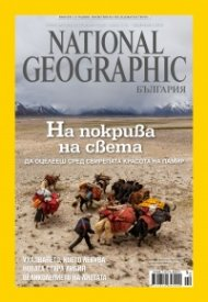 National Geographic 2/2013
