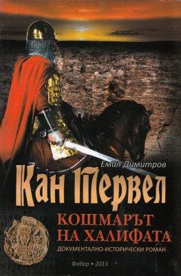 Кан Тервел - кошмарът на Халифата