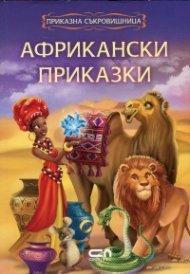 Африкански приказки/ Приказна съкровищница