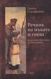 Речник на мъката и гнева или моите безсъния за Македония