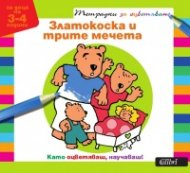 Златокоска и трите мечета. Тетрадка за оцветяване/ За деца на 3-4 години