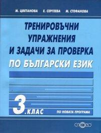 Тренировъчни упражнения и задачи за проверка по български език 3 клас (По новата програма)