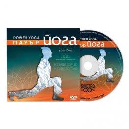 Пауър йога DVD