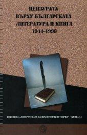 Цензурата върху българската литература и книга 1944-1990