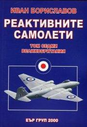 Реактивните самолети Т.7: Самолетите на Великобритания Ч.1