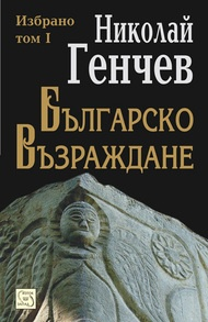 Българско възраждане