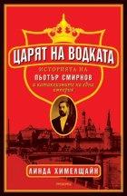 Царят на водката. Историята на Пьотър Смирнов и катаклизмите на една империя