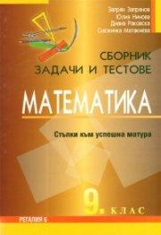 *Сборник задачи и тестове Математика 9 клас. Стъпки към успешна матура