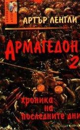 Армагедон - 2: Хроники на последните дни