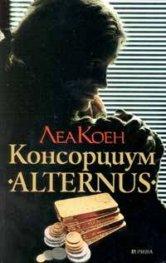 "Консорциум ""Alternus"""