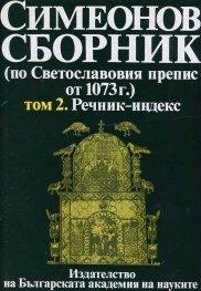 Симеонов сборник (по Светославовия препис от 1073 г.) Том 2. Речник - индекс
