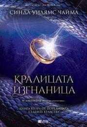 """Кралицата изгнаница Кн.2 от поредицата """"Седемте кралства"""""""