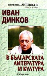 Иван Динков в българската литература