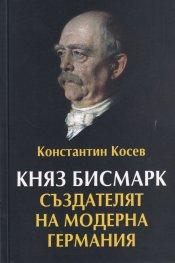 Княз Бисмарк - създателят на модерна Германия