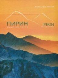 Пирин - Вълшебната планина