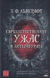Свръхестественият ужас в литературата. Избрани есета, писма и поезия