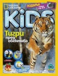 National Geographic KIDS България Декември/2017
