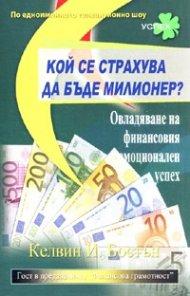 Кой се страхува да бъде милионер?