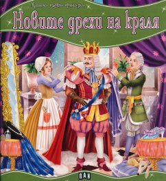 Новите дрехи на краля/ Моята първа приказка