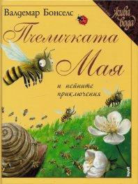 Пчеличката Мая и нейните приключения