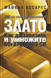 ABC на инвестирането в злато: Как да запазите и умножите богатството си