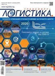 ЛОГИСТИКА - бр.9/2020