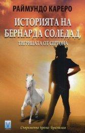 Историята на Бернарда Соледад, тигрицата от Сертона