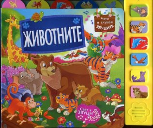 Животните (Музикална книжка)