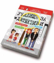 Училище за детективи/ Активни карти